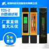 厂家直销三键带温度补偿TDS-1水质检测笔