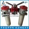 SRFA双筒微型直回式回油过滤器