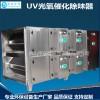 UV光氧催化除臭设备