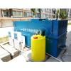 小型医院污水处理设备