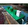 地埋式医疗废水处理设备