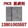 PNCR脱硝剂 生产厂家直供