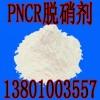 PNCR脱硝剂 生物质锅炉脱硝专用