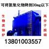 生物质锅炉 高分子脱硝设备