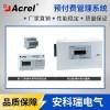 安科瑞AcrelCloud-3200商业预付费电能管理系统
