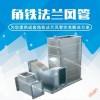 角铁法兰风管 焊接不锈钢风管